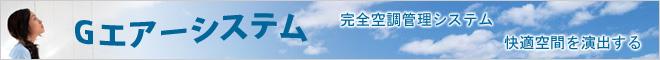 Gエアーシステム 快適空間を演出する 完全空調管理システム